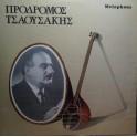 Πρόδρομος Τσαουσάκης - Πρόδρομος Τσαουσάκης (LP)