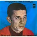 Βαγγέλης Περπινιάδης - Ένα Βράδυ Στο Χαϊδάρι (LP)