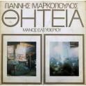 Γιάννης Μαρκόπουλος - Μάνος Ελευθερίου – Θητεία (LP)