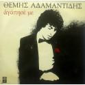 Θέμης Αδαμαντίδης – Αγάπησέ Με (LP)