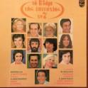 Various – Το 13άρι Της Επιτυχίας Νο 7 (LP)