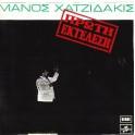 Μάνος Χατζιδάκις - Manos Hadjidakis – Πρώτη Εκτέλεση - First Performance (LP)