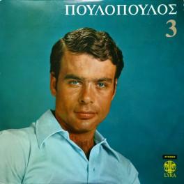 Γιάννης Πουλόπουλος – 3 (LP)