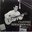 Γιάννης Πουλόπουλος – 2 (LP)