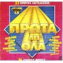 Various – Πρώτα Απ' Όλα (33 Πρώτες Εκτελέσεις) ( 3LP)