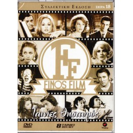 Finos Film Series 18: Treasure Movies (8 DVD BOX SET)