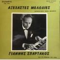 Γιάννης Σπάρτακος Και Το Ρυθμικό Του Τρίο – Αξέχαστες Μελωδίες (LP)