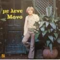 Me Lene Mano (LP) 33rpm