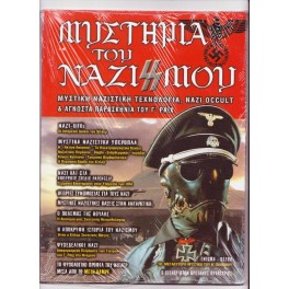 Μυστήρια του Ναζισμού (Greek)