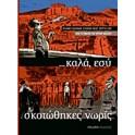 .....Καλά εσύ Σκοτώθηκες Νωρίς (Greek Graphic Novel)