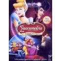 Cinderella:  A Twist in Time (DVD)