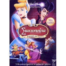 Cinderella ΙΙΙ:  A Twist in Time (2007)