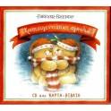 Forever Friends - Χριστουγεννιάτικη Αγκαλιά (CD)