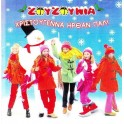Ζουζούνια - Χριστούγεννα Ήρθαν Πάλι (CD)