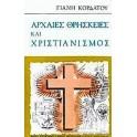Αρχαίες θρησκείες και χριστιανισμός (Paperback)