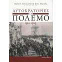 Αυτοκρατορίες σε πόλεμο, 1911-1923 (Hardback)