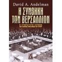 Η Συνθήκη Των Βερσαλλιών (Paperback)