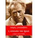 Η Απουσία Του Ήρωα (Paperback)
