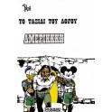Το Ταξίδι Του Λόγου - Αμερικκκή (Paperback)