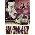 Δεν είναι αυτό που νομίζεις: Το τρένο της μεγάλης φυγής (Paperback)