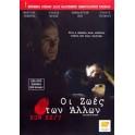 Οι Ζωές Των Άλλων (DVD)