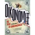 ΟΙΚΟΝΟΜΙΞ, Πώς τρέχει (και πώς σέρνεται) η οικονομία (Paperback)