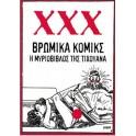 Βρώμικα Κόμικς:  Η Μυριόβιβλος Της Τιχουάνα (Paperback)