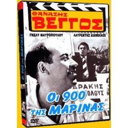 Οι 900 Της Μαρίνας (1960)