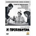 Η Προξενήτρα (1966)