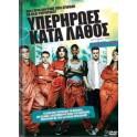 Υπερήρωες Κατά Λάθος - 4η Σεζόν Μέρος B' (2012)