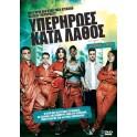 Υπερήρωες Κατά Λάθος - 4η Σεζόν Μέρος Γ' (2012)