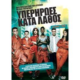 Misfits Season 4 - Part C (2012)