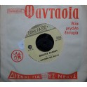 Various – Brigitte Bardot / La Novia (EP)