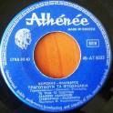 Κορώνης - Φίλανδρος – Τραγουδούν Τα Φτωχαδάκια / 50 Χρονών Καντάδες (EP)