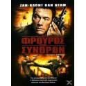 The Shepherd - Border Patrol (2008)