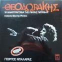 Θεοδωράκης , Ποίηση Γιάννης Ρίτσος - Γιώργος Νταλάρας – 18 Λιανοτράγουδα Της Πικρής Πατρίδας (LP)