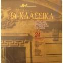 Χατζιδάκις - Θεοδωράκης - Μαρκόπουλος - Ξαρχάκος – Τα Κλασσικά (2LP)