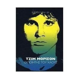 Τζιμ Μόρισον, Ο Ποιητής Του Χάους (Hardback)