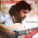 Γιώργος Νταλάρας - Τα Τραγούδια Μου (2LP)