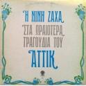 Νινή Ζαχά – Η Νινή Ζαχά Στα Ωραιότερα Τραγούδια Του Αττίκ (LP)