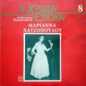 Μαριάννα Χατζοπούλου – Μαριάννα Χατζοπούλου (LP)