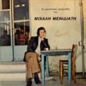 Μιχάλης Μενιδιάτης – Τα Ωραιότερα Τραγούδια Του Μιχάλη Μενιδιάτη (LP)