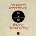 Λουκιανός Κηλαηδόνης - Γιάννης Νεγρεπόντης – Μικροαστικά (LP)