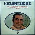 Καζαντζίδης – Τα Καλλίτερά Μου Τραγούδια Νο 2 (LP)