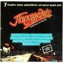 Various – Παραγγελιές (2 LP)