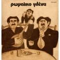 Various – Ρωμαίικο Γλέντι - Greek Party (LP)