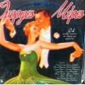 Various – Όμορφες Μέρες (24 Μεγάλες Επιτυχίες Του Ελαφρού Μας Τραγουδιού) (2 LP)