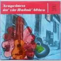 Φώτης Πολυμέρης, Κώστας Προκοπίου, Τζένη Χαρίτου – Αναμνήσεις Απ' Την Παληά Αθήνα (LP)
