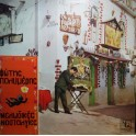 Φώτης Πολυμέρης - Μελωδικές Νοσταλγίες (LP)