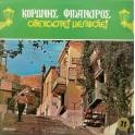 Κορώνης - Φίλανδρος - Αξέχαστες Μελωδίες 11 (LP)